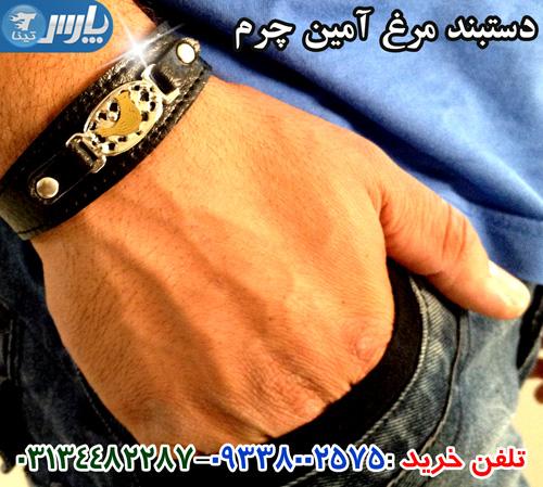 فروش دستبند مرغ آمين چرم