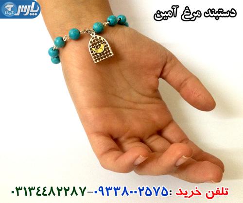 دستبند زنانه مرغ آمين