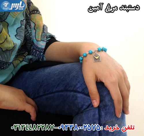 دستبند دخترانه مرغ آمين
