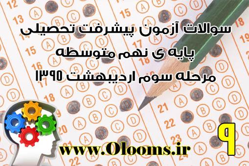 دانلود سوالات آزمون پیشرفت تحصیلی نهم مرحله سوم 1395استان اصفهان+پاسخنامه