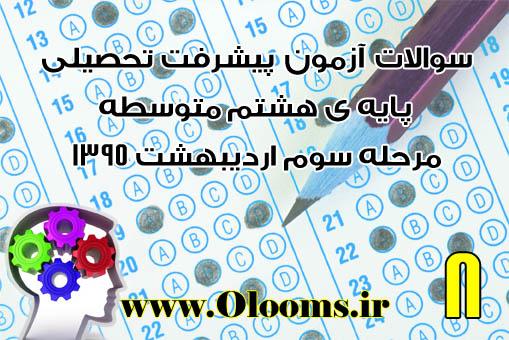 دانلود سوالات آزمون پیشرفت تحصیلی هشتم مرحله سوم 1395استان اصفهان+پاسخنامه