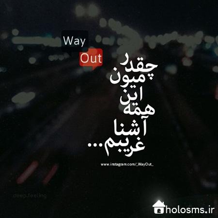 عکس نوشته تنهایی - هلو اس ام اس
