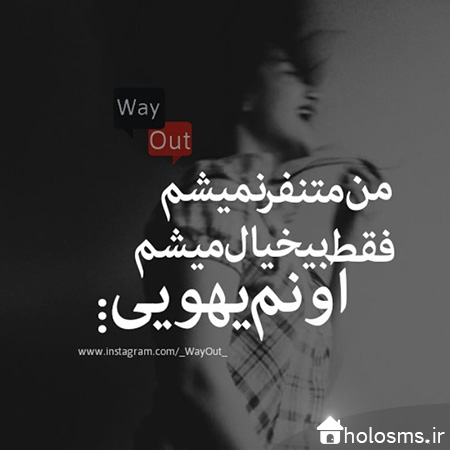 عکس نوشته بیخیال میشم - هلو اس ام اس
