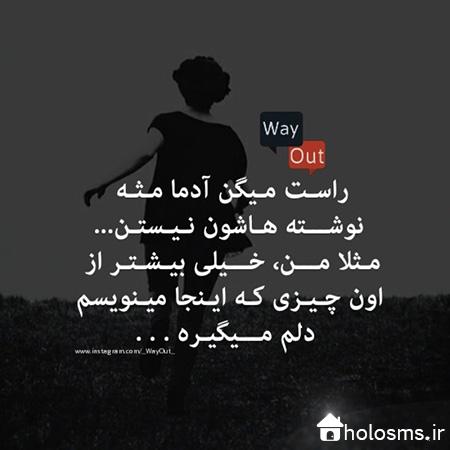 عکس نوشته دلگیر - هلو اس ام اس