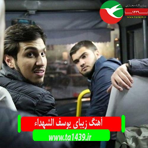 آهنگ زیبای یوسف الشهداء + دانلود