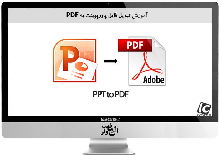 آموزش تبدیل فایل پاورپوینت به PDF