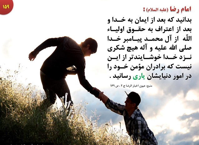 سخنان امام رضا علیه السلام