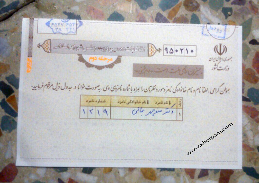 انتخابات شهرستان رودبار