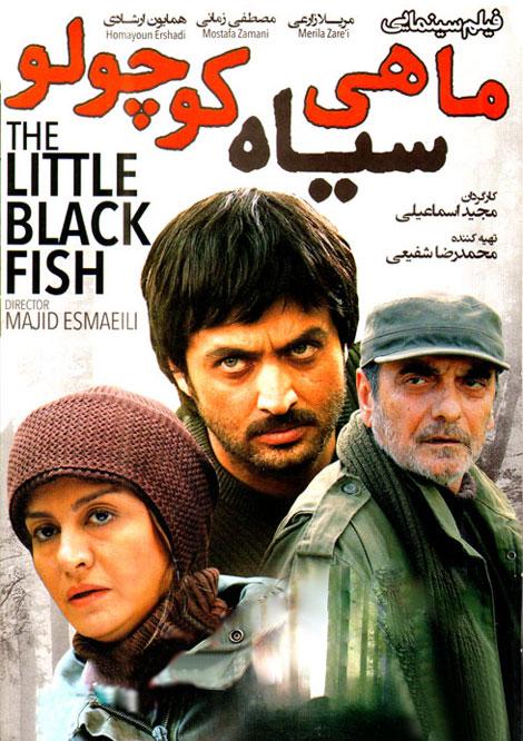دانلود فیلم جدید ایرانی ماهی سیاه کوچولو