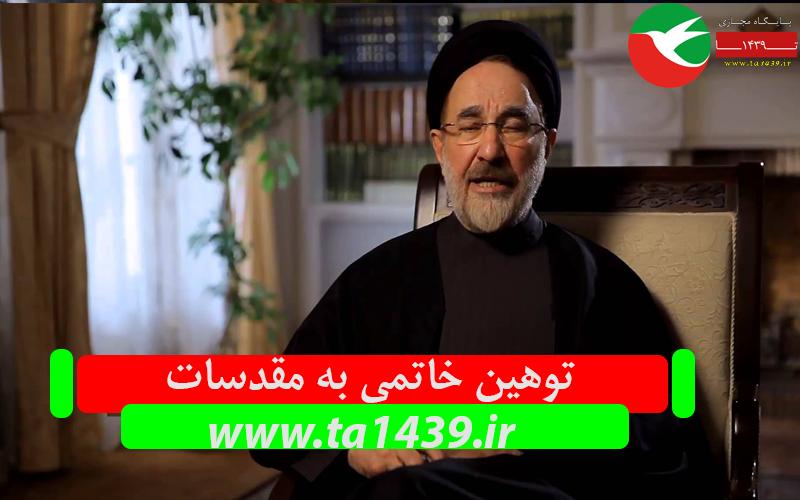 کلیپی از توهین سید محمد خاتمی به مقدسات + دانلود
