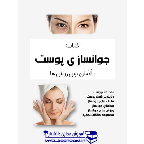 کتاب جوانسازی پوست