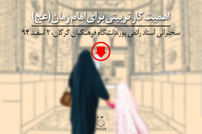 http://s6.picofile.com/file/8249391368/AhamiateKaretarbiatiBaraeEmamZaman_Gorgan_94_12_2.jpg