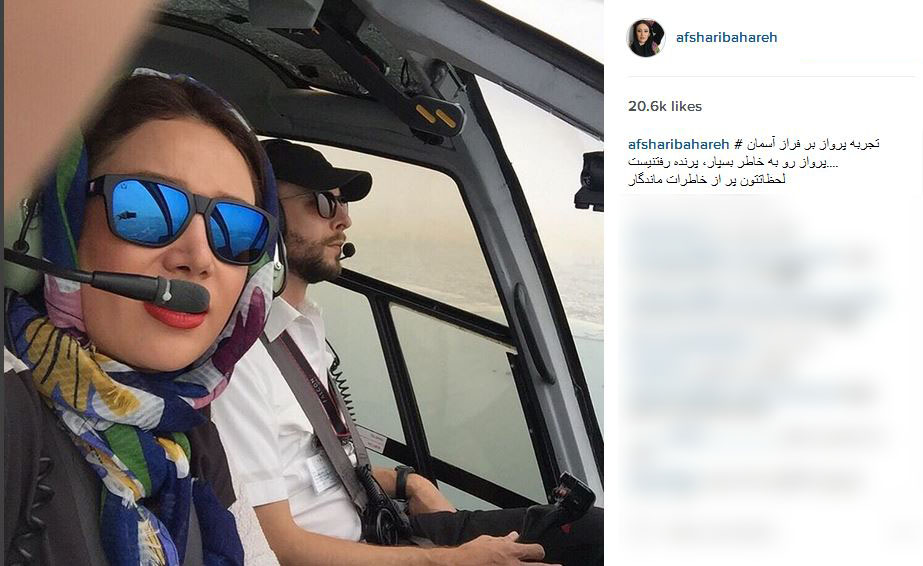 سلفی متفاوت بهاره افشاری در آسمان , عکس بازیگران
