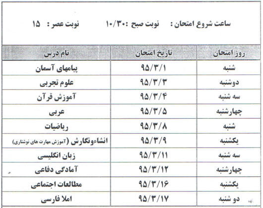برنامه ی امتحانی پایه ی نهم استان مازندران