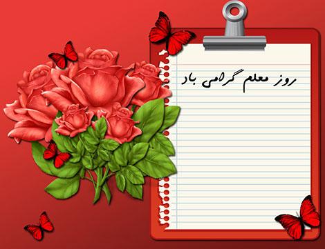 http://s6.picofile.com/file/8249439792/SMS_Tabrik_Rooze_Moalem.jpg