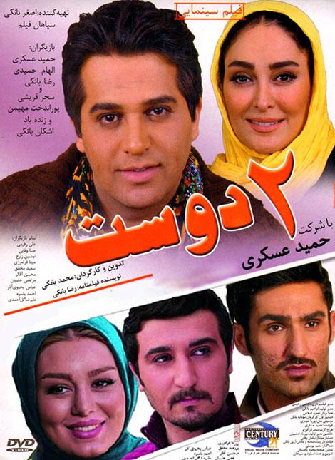 دانلود فیلم ایرانی جدید دو دوست