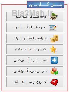 http://s6.picofile.com/file/8249470768/saramad_Bia2Mah_ir_.png