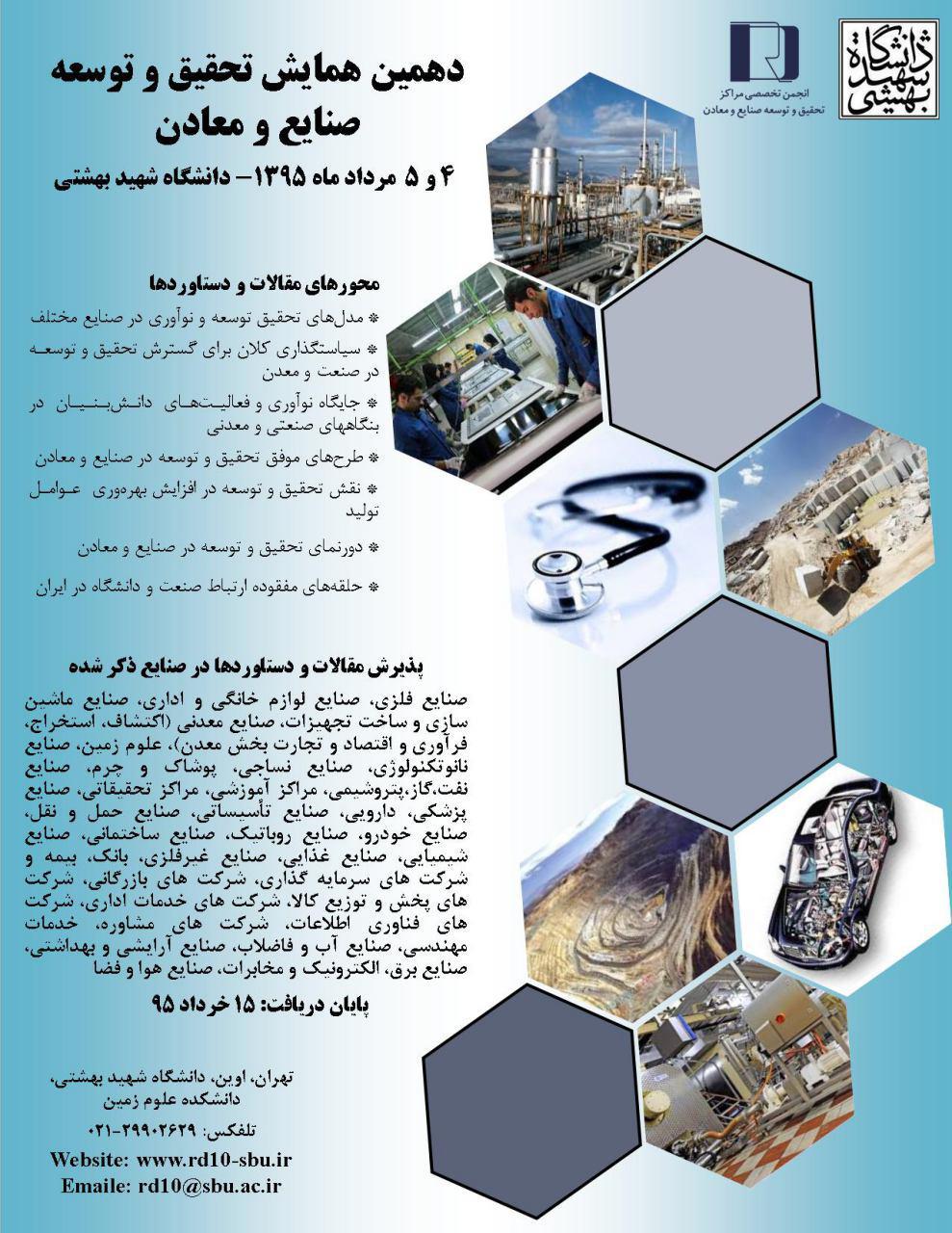 همایش زمین شناسی دانشگاه شهید بهشتی در سال 95