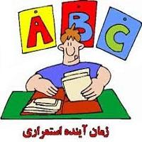 آموزش زبان انگلیسی آینده استمراری