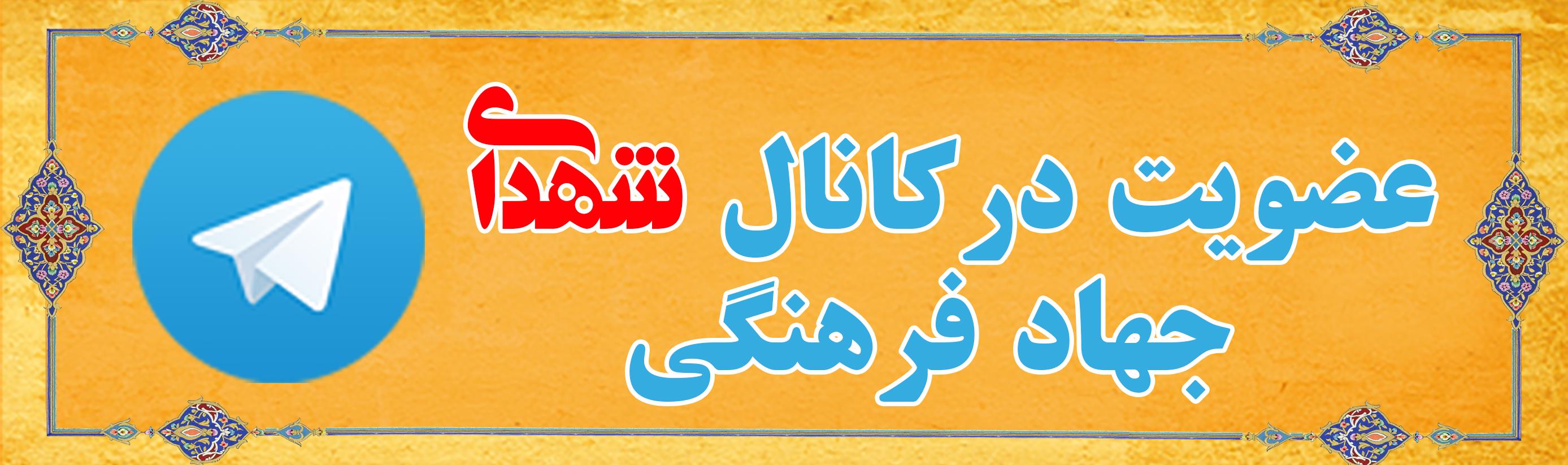 عضویت درکانال شهدای   جهاد فرهنگی