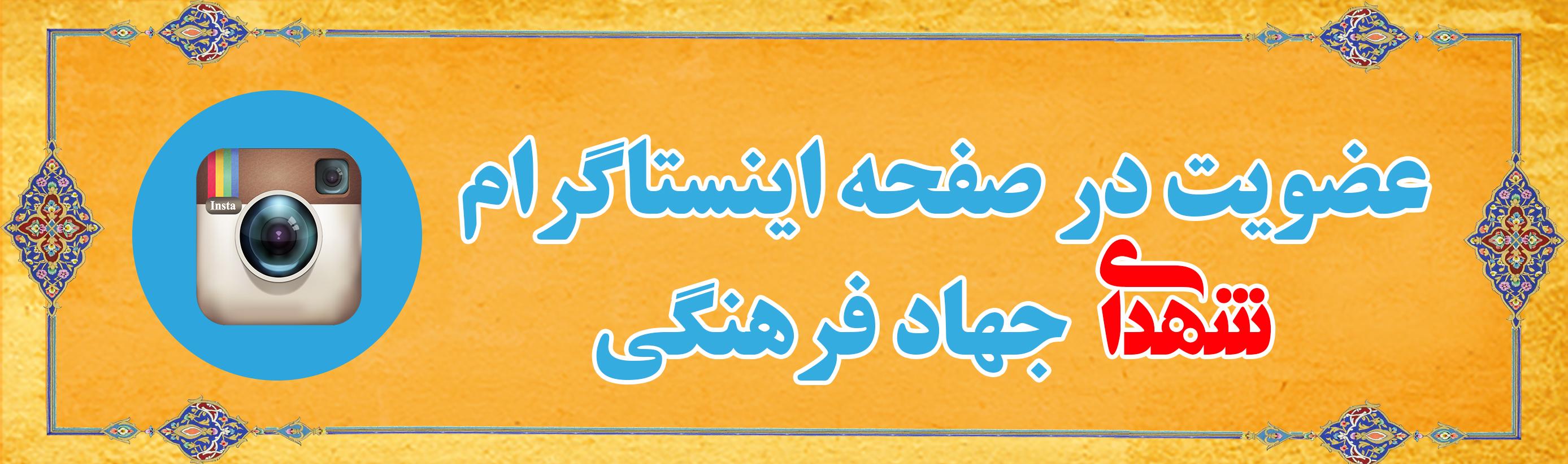 عضویت در صفحه اینستاگرام شهدای   جهاد فرهنگی