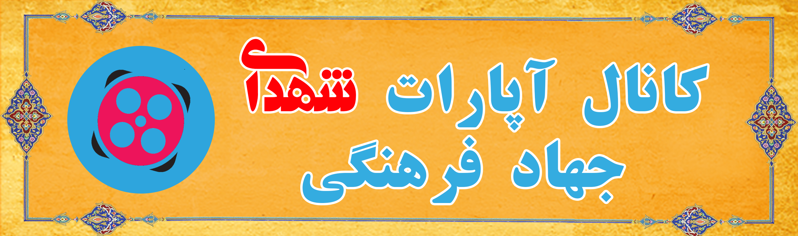 کانال آپارات شهدای جها فرهنگی