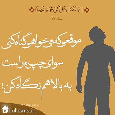 عکس نوشته قرآنی - هلو اس ام اس - 1