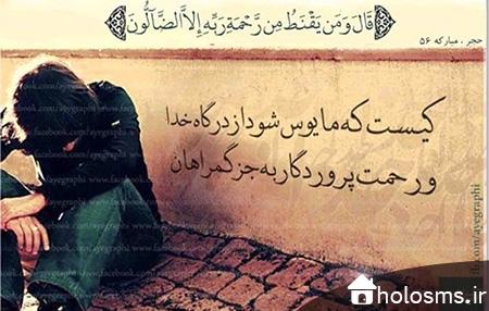 عکس نوشته قرآنی - هلو اس ام اس - 3