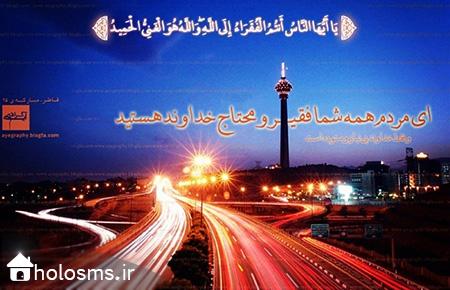 عکس نوشته قرآنی - هلو اس ام اس - 5