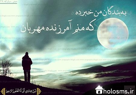 عکس نوشته قرآنی - هلو اس ام اس - 9