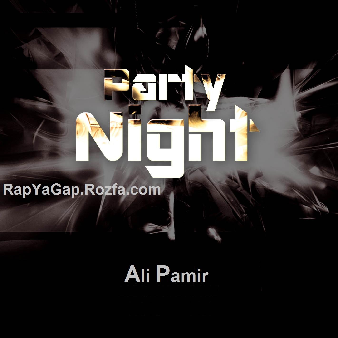 دانلود آهنگ جدید علی پامیر با نام پارتی شب