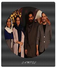 عکسهای هنرمندان در کنسرت علی زند وکیلی