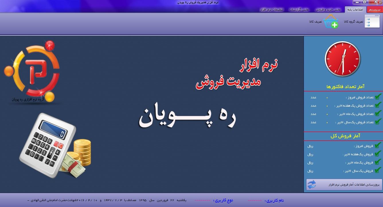 نرم افزار مدیریت فروش و صدور فاکتور ره پویان