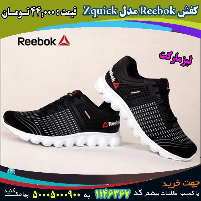 فروش آنلاین کفش Reebok مدل Zquick, فروش نقدی اینترنتی کفش Reebok مدل Zquick, خرید ارزان کفش Reebok مدل Zquick, فروشگاه آنلاین کفش Reebok مدل Zquick, خرید باتخفیف کفش Reebok مدل Zquick