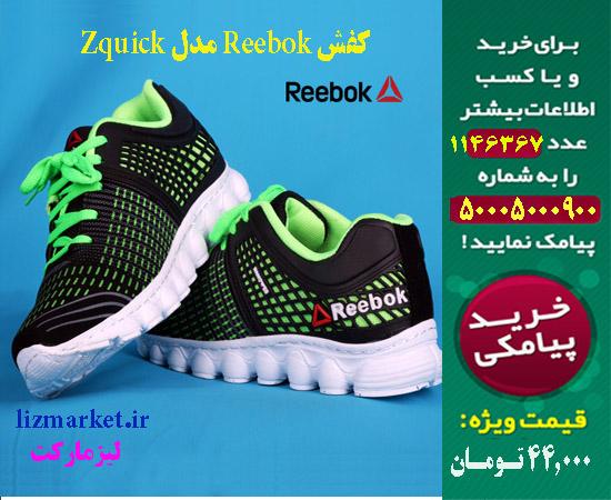 فروش پستی کفش Reebok مدل Zquick, خرید حراجی کفش Reebok مدل Zquick, خرید پستی کفش Reebok مدل Zquick, فروشگاه کفش Reebok مدل Zquick, تخفیف ویژه کفش Reebok مدل Zquick, فروش کفش Reebok مدل Zquick,