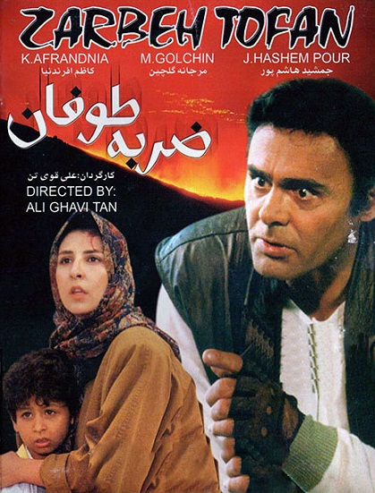 دانلود رایگان فیلم سینمائی ضربه طوفان 1372