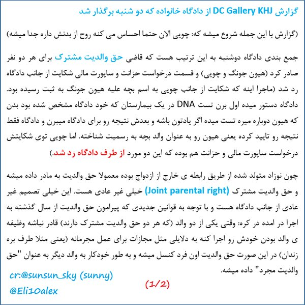 [Persian+Eng] Family court order from DCKHJGALL [2016.04.26]