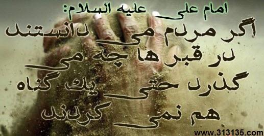 تصاویر نوشته های مذهبی