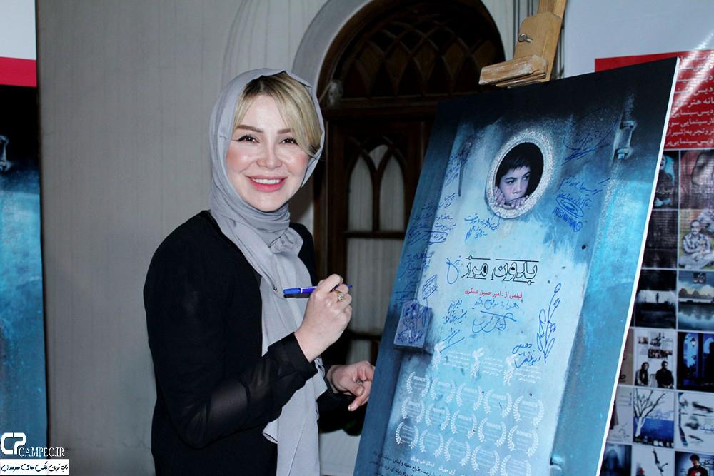 سپیده گلچین در اکران فیلم بدون مرز