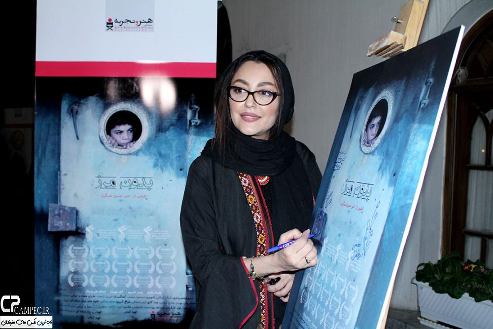 شقایق فراهانی در اکران فیلم بدون مرز
