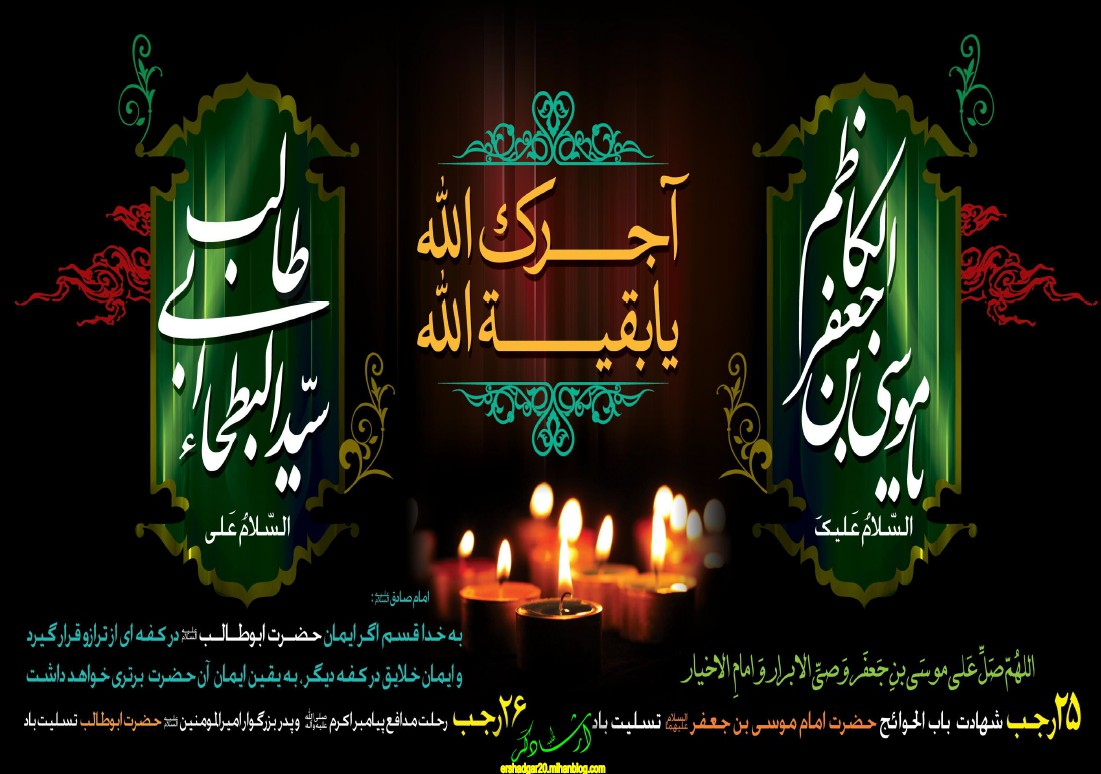 http://s6.picofile.com/file/8249742150/امام_کاظم_1.jpg