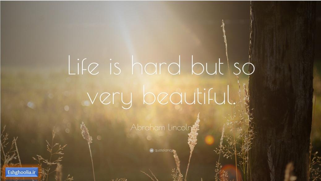 زندگی با همه تلخی ها باز هم شیرین است...