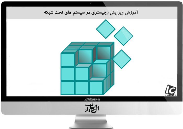 آموزش ویرایش رجیستری در سیستم های تحت شبکه