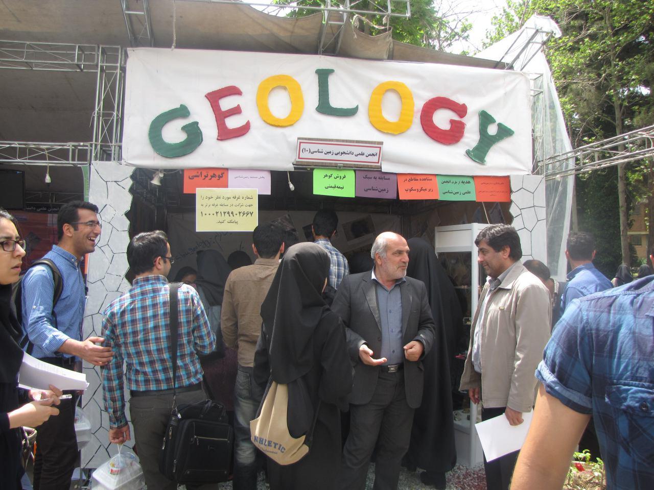 جشنواره حرکت، انجمن علمی زمین شناسی