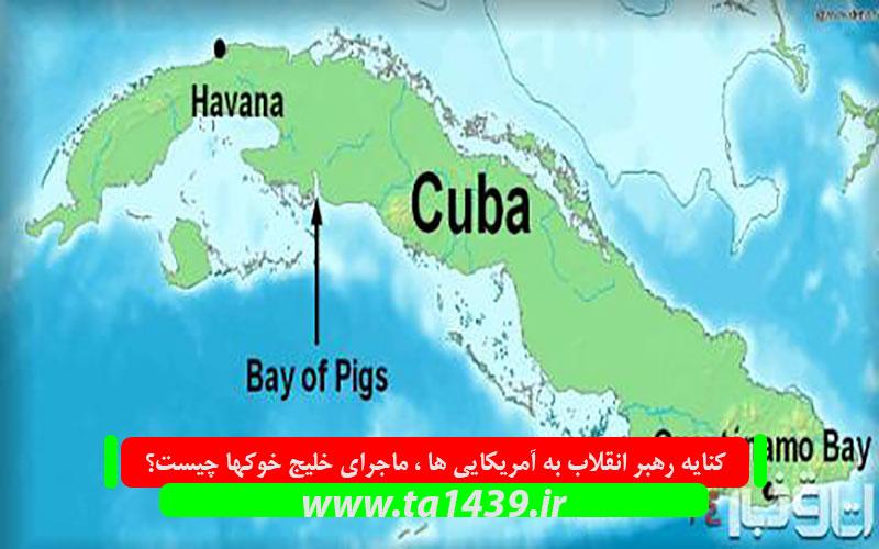 کنایه رهبر انقلاب به آمریکایی ها ، ماجرای خلیج خوکها چیست؟