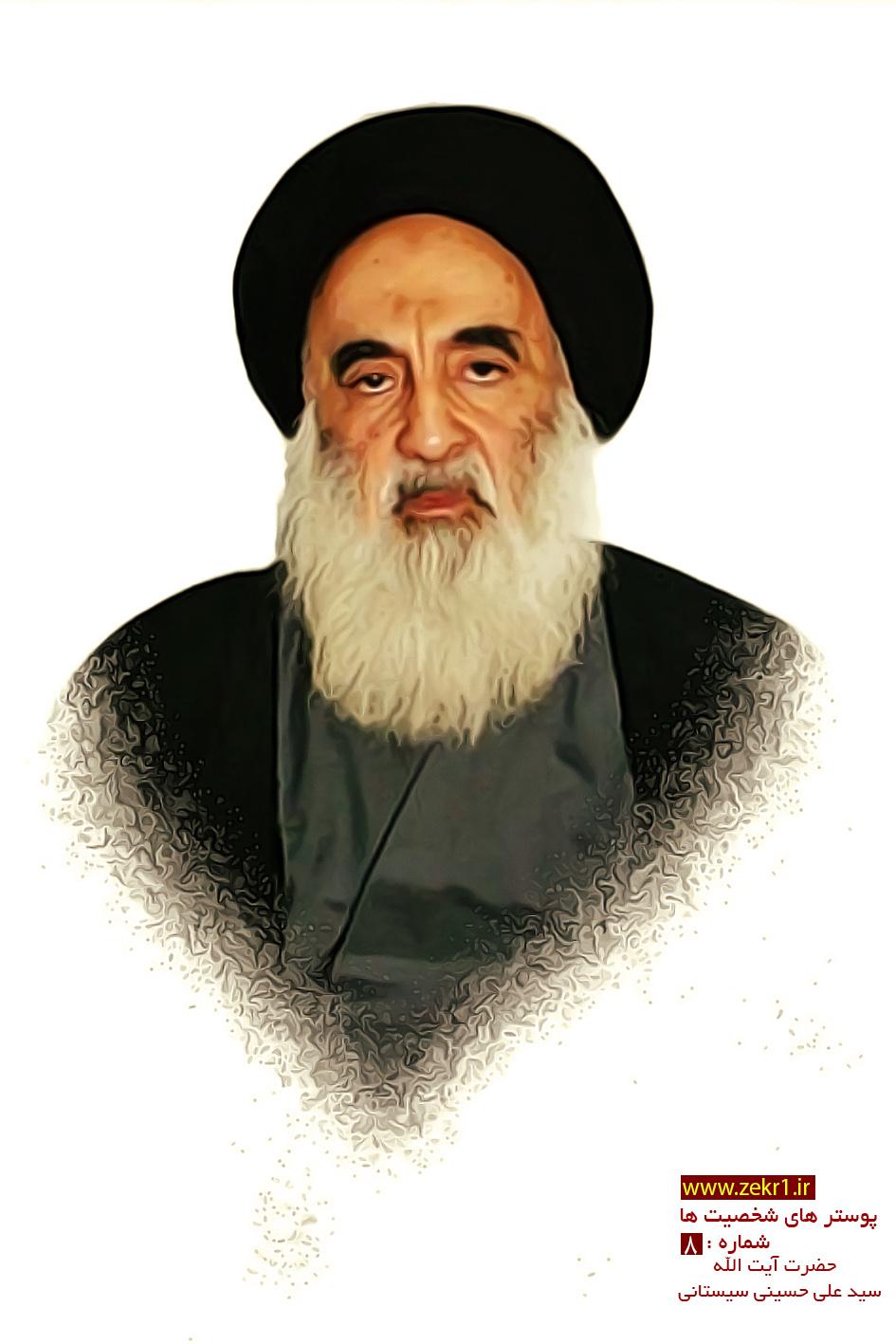 پوستر آیت الله سید علی حسینی سیستانی (مدظله العالی)