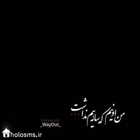 عکس نوشته سایه ندارم - هلو اس ام اس