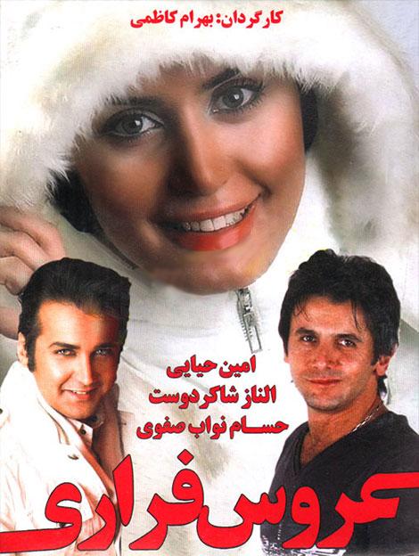 دانلود فیلم ایرانی عروس فراری محصول 1383