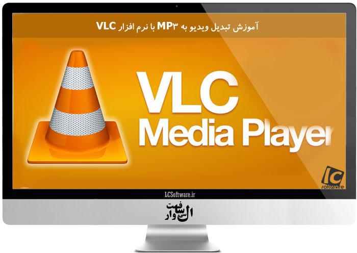 آموزش تبدیل ویدیو به MP3 با نرم افزار VLC