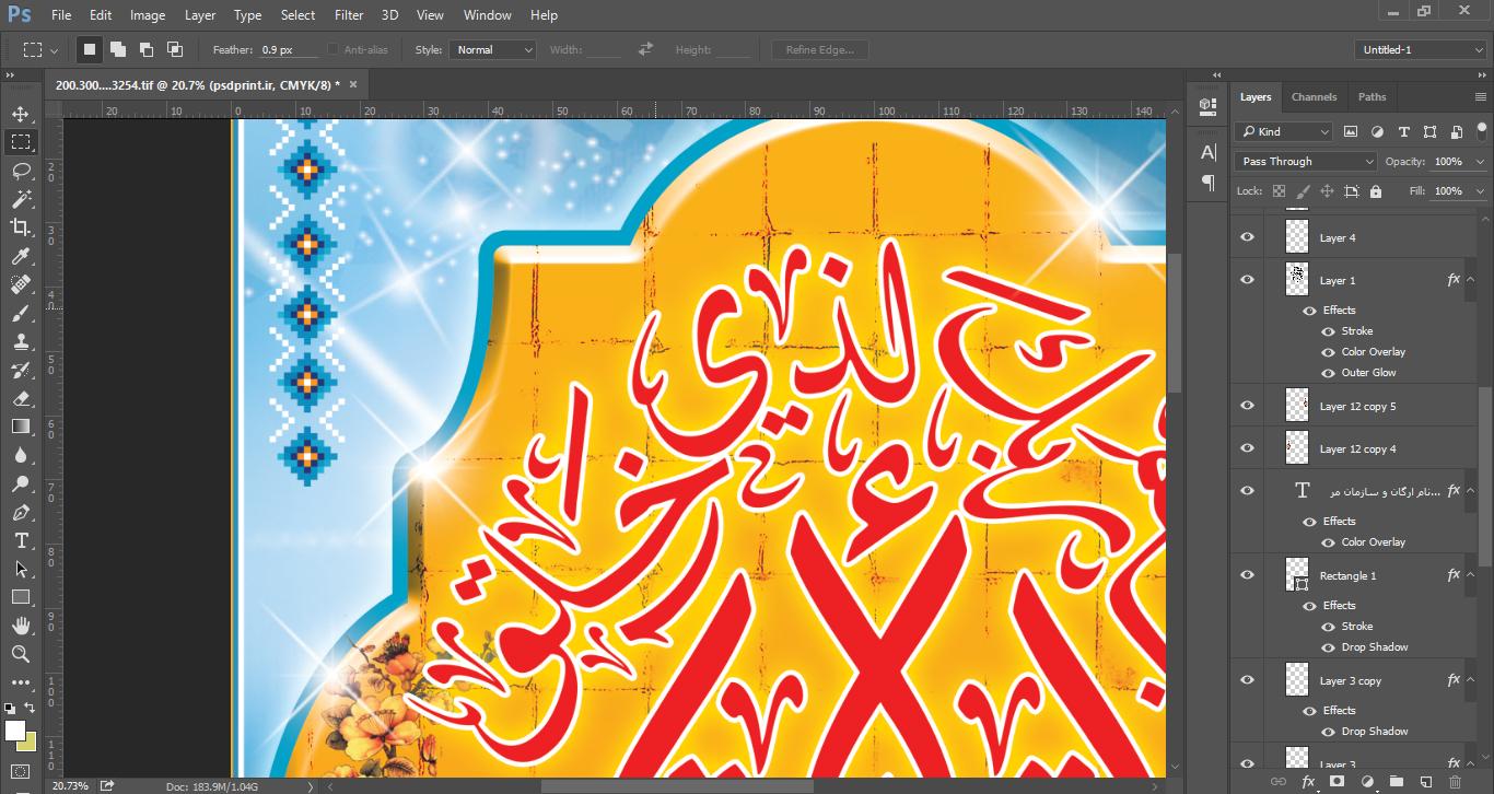 پوستر لایه باز مبعث پیامبر اکرم (ص)